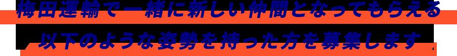 梅田運輸で一緒に新しい仲間となってもらえる以下のような姿勢を持った方を募集します